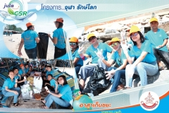 CSR-จุฬารักษ์โลก-04