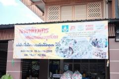 20190915-แบ่งปันเพื่อเยียวยาปากท้องพี่น้องชุมชน-ปีที่-3-01