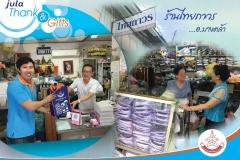 ร้านไทยถาวร-บางคล้า
